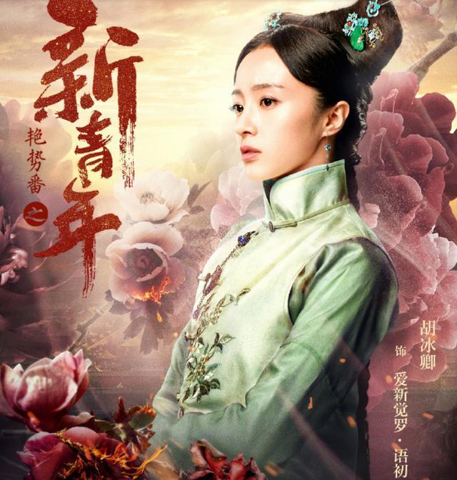 易烊千玺主演的《艳势番》官宣女主角, 千纸鹤: 别拍吻戏怕自己受不了