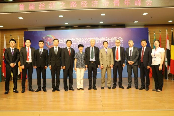 首届丝绸之路经济带青年峰会在京举行