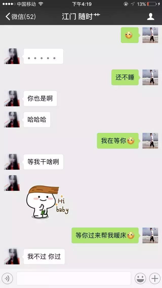 欧阳小默:分享一个快速撩妹的聊天记录(全程附图)