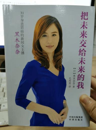 读完日本美女主播的故事,我喜欢上了日本!