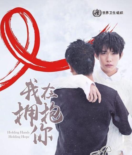易烊千玺关晓彤等明星艾滋病公益海报, 被称摆拍太严重, 太假?