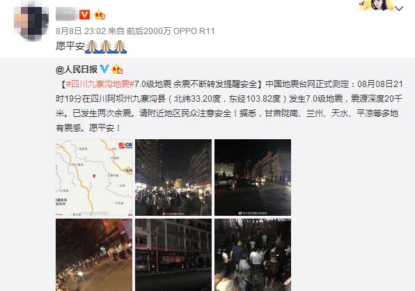 九寨沟地震牵动着亿万群众的心,中国地震台网正式测定8月8日21时19