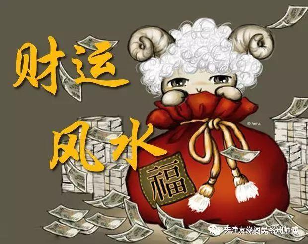 """吴裕翔[天津友缘阁]/文(微信:3366587323) """"钱财是我们一生都要追求的东西,而财运的好坏直接关系到我们一生的命运,那么你知道如何通过八字来看出你日后的财运吗?  八字算命如何看出一生的财运 第一,八字怎么看财运 方法1、找出日柱天干所克的五行   日柱天干在命理中代表自己,因此日主天干五行与其他的干支五行进行对比,所克的五行为偏、正财,这表示命主的财运情况如何以及对金钱的控制欲望,选择八字中的财星所代表的方向,并催旺,是个不错的求财方法。 围绕日柱的天干五行与其他的年月干支、日支、时干支"""