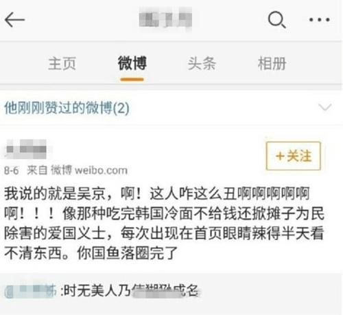 揭秘甄子丹点赞讥讽吴京微博的真实内幕
