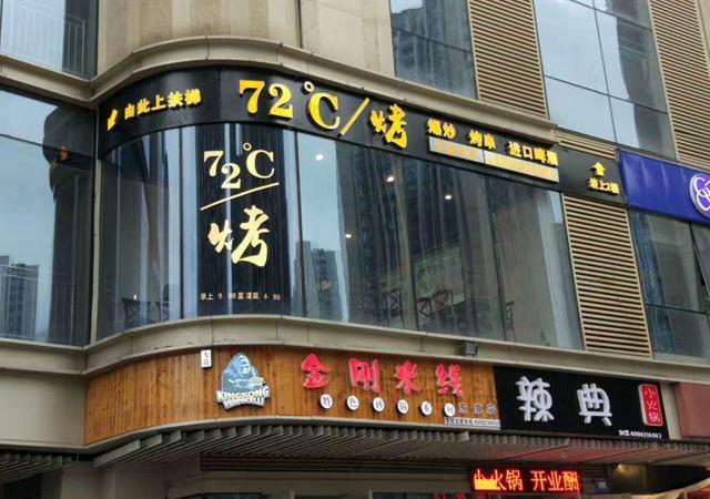 72℃烤隐藏在山城重庆夜幕下的忘忧岛!