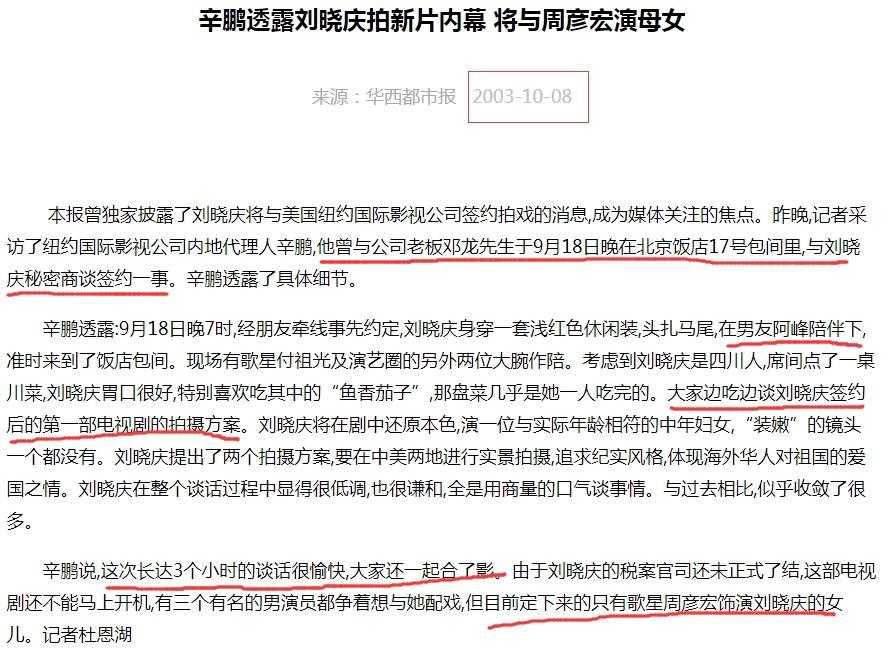 刘晓庆穿旗袍为美国超市剪彩, 网友: 新发型太高调!