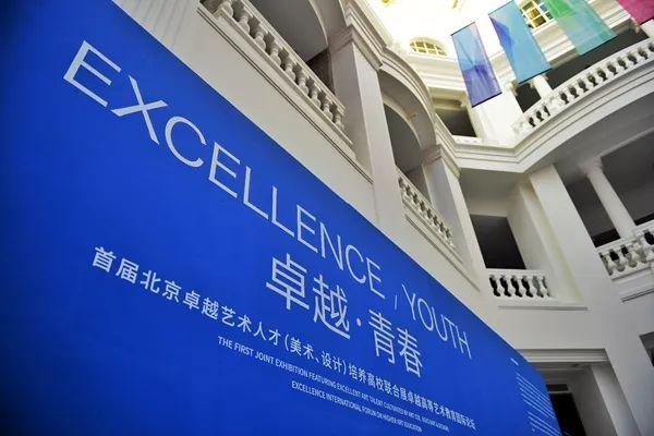 """""""卓越•青春""""——首届北京卓越艺术人才(美术、设计)培养高校联合展在劝业场开幕"""
