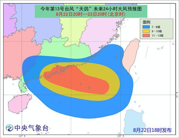 台风路径实时发布系统 13号台风最新消息2017 天鸽今天在广东深圳到