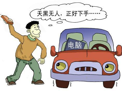 预防车子被盗好方法