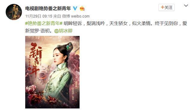 易烊千玺主演的《艳势番》官宣女主角, 千纸鹤: 别拍吻戏怕自己受不