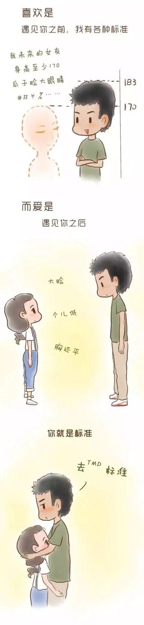 男生和女生, 对待喜欢跟爱的区别!