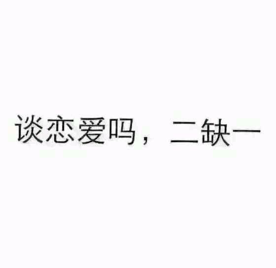 撩妹撩汉情话+表情包, 请查收! 告白失败算我输!