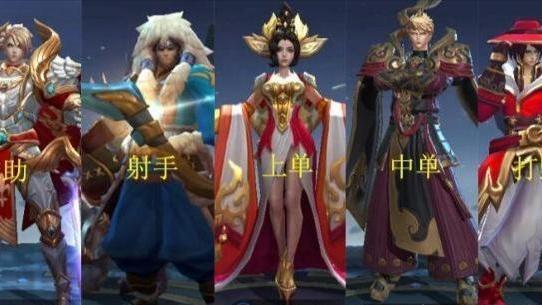 王者荣耀: 五对奇葩组合, 是帝王组合最强, 还是魏蜀吴阵容最强