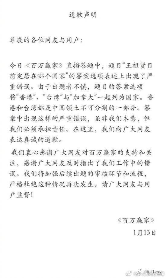 《百万赢家》发布道歉声明称,答案中出现这样的严重错误,虽非本意,但必须承担责任,并向广大网友表达真诚道歉,将加强后续出题的审核环节和流程。