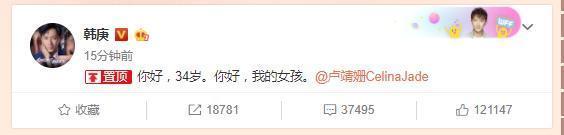 """韩庚生日公布恋情! 发文表白《战狼2》女主, 称对方""""我的女孩"""""""