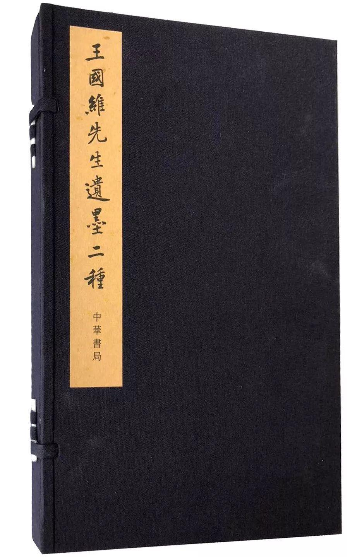 王亮&傅杰对谈王国维著述的整理与流布