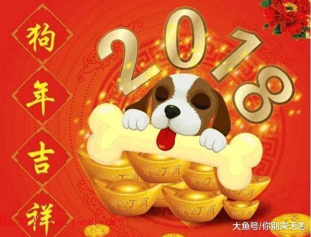 今天是腊月二十九, 提前给您拜年了! 祝您合家欢乐, 狗年大吉!