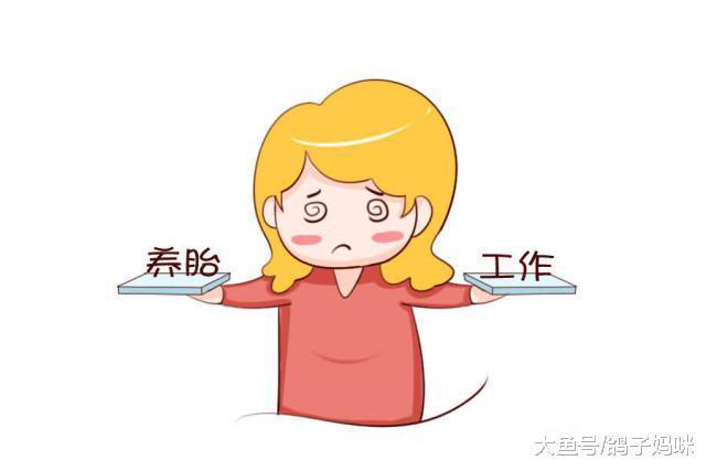 在职场打拼的孕妈, 如何平衡工作、怀孕, 两不误!