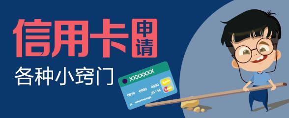 网申信用卡怎样才能高额度, 要包装好资料, 需要注意什么细节