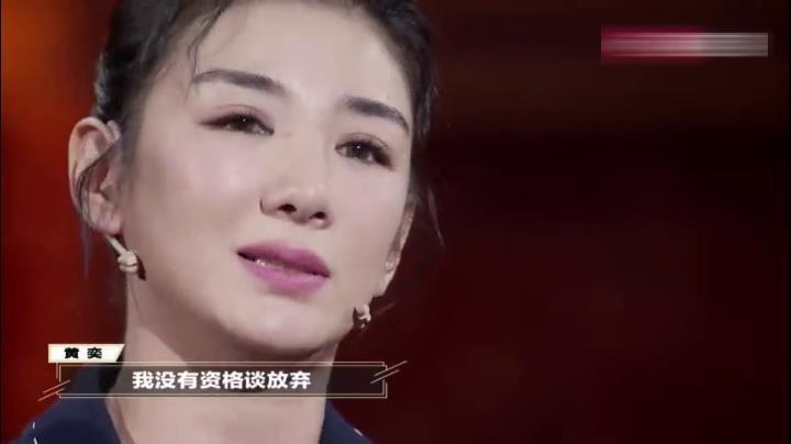 黄奕坦言与黄毅清的失败婚姻令自己极度恐慌, 曾长时间失眠脱发。