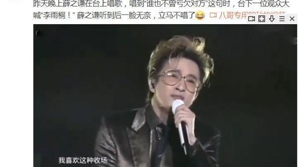 """薛之谦上台唱歌: 唱到这一句时, 台下高喊""""李雨桐"""", 他立马不唱了!"""