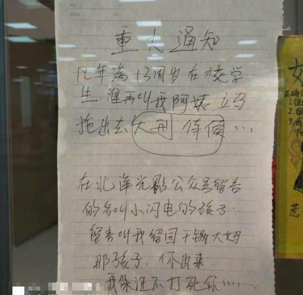 """95后美女被叫""""阿姨"""",贴告示霸气回复!网友:惹不起!-中国记录"""