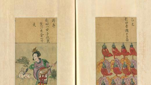 中国历史预言《推背图》, 世界图书馆第43象, 此时得到真朝帝!