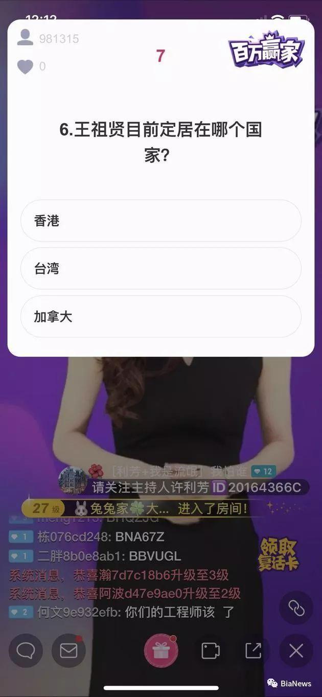 """在今天《百万赢家》的直播答题中,题目""""王祖贤目前定居在哪个国家""""的答案选项出现严重错误,将""""香港""""、""""台湾""""与""""加拿大""""一起列为国家。"""