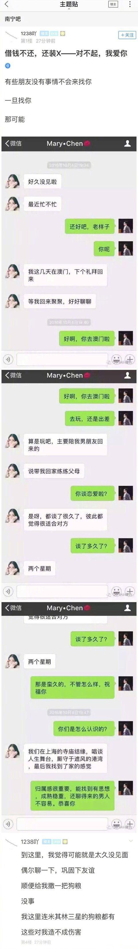 中国式借钱, 借钱容易还钱难