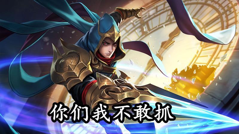 王者荣耀: 给兰陵王十个胆子都不敢抓的英雄, 法师占三位射手一位