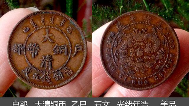 户部宣统年造大清铜币五文,看干支来区分价值