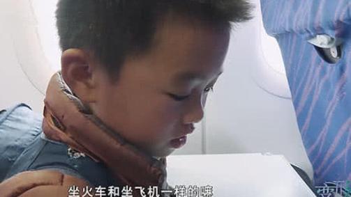 《变形计》贫困男孩第一次坐飞机, 竟做出如此评价! 导演无言以对