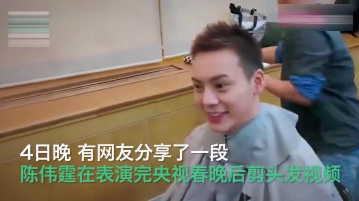 陈伟霆上完春晚第一件事竟是剪头发:妈妈不让正月理发。
