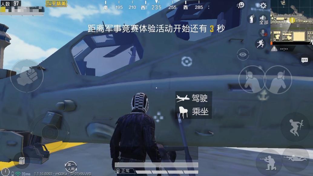 """《和平精英》别人还在等飞机60秒,玩家却找到可""""驾驶""""的飞机!"""