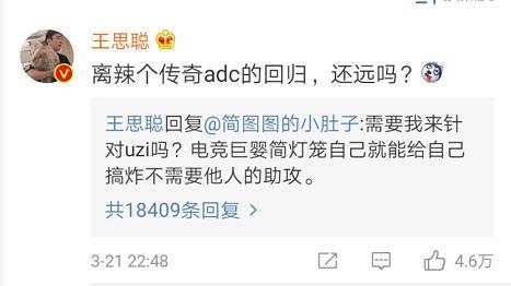 王思聪被网友怼:双标玩的6,粉丝喷他,他喷选手