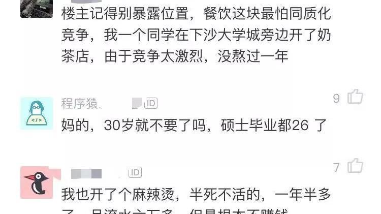 30岁程序员被裁,改行卖麻辣烫月入4万!