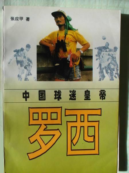 他,被誉为中国球迷的皇帝!如今登上了国际足联的官网!