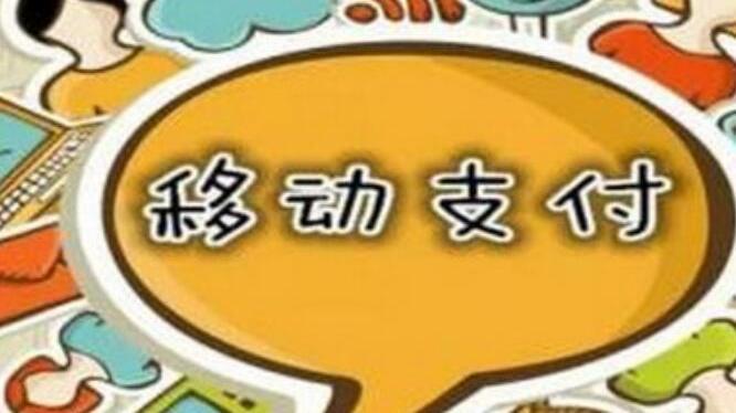 移动支付在中国全面普及,日本网友却提出这种非常蠢的问题
