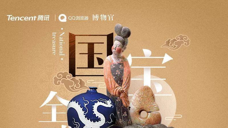 """""""国宝全球数字博物馆""""计划:QQ浏览器的十万国宝情怀"""