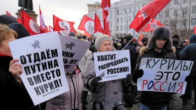 莫斯科民众集会反对俄罗斯向日本移交南千岛群岛