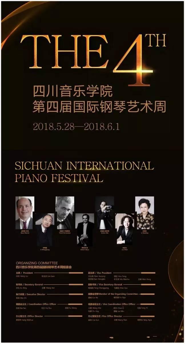 祝贺四川音乐学院第四届国际钢琴艺术周圆满成功! 丨贝希斯坦