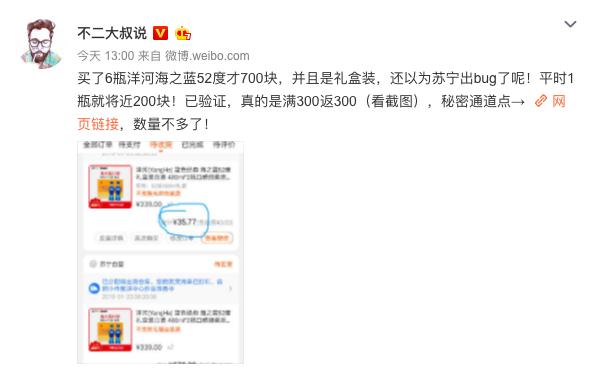 本价300多的洋河酒仅卖20多!网友:苏宁有bug?