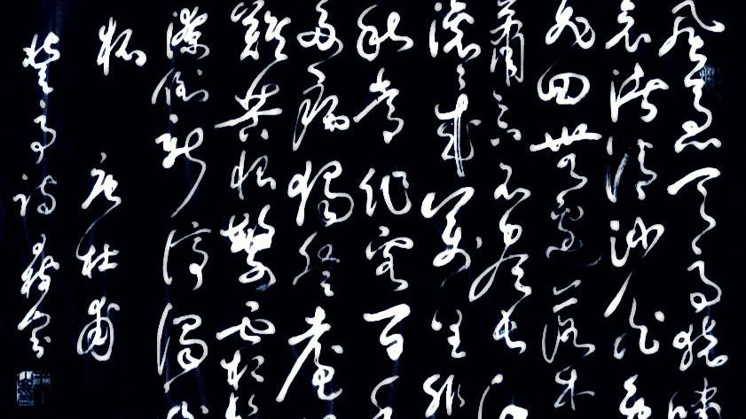 王树山书法《登高》诗 唐代/杜甫 原创