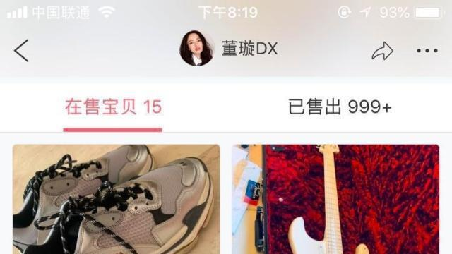 董璇大量出售奢侈品疑似补贴家用