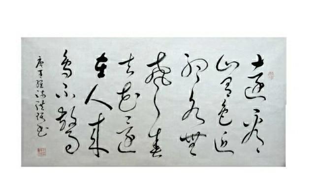 真迹名家王汪琪作品欣赏: 气韵贯通, 笔墨酣畅