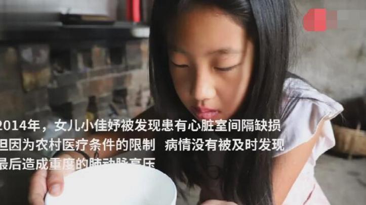 """10岁小女每天吃""""伟哥""""续命,医生:药不能停!父亲:一粒128元"""