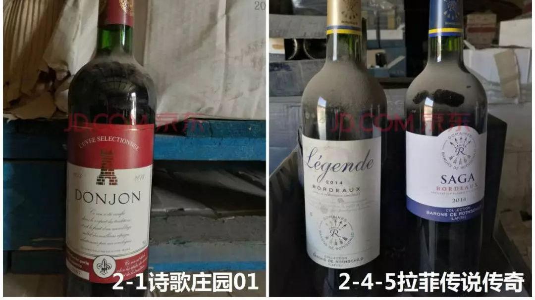 天津海关通过京东拍卖之前缴获的70万瓶酒!
