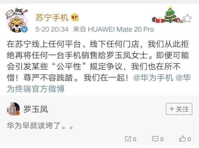 罗玉凤诅咒华为引发众怒,苏宁手机表示:拒绝卖手机给她