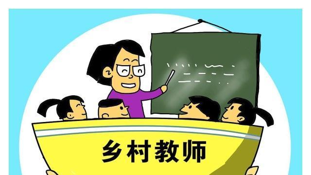 定了:7月1日起河南农村教师可直接晋升高级职称,班主任津贴400