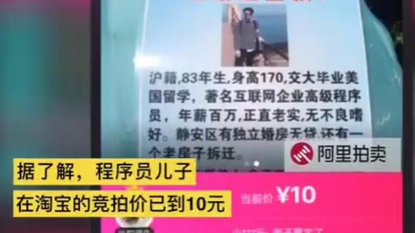 上海富帅IT人太挑剔母助子招亲忍不住公开数落儿子